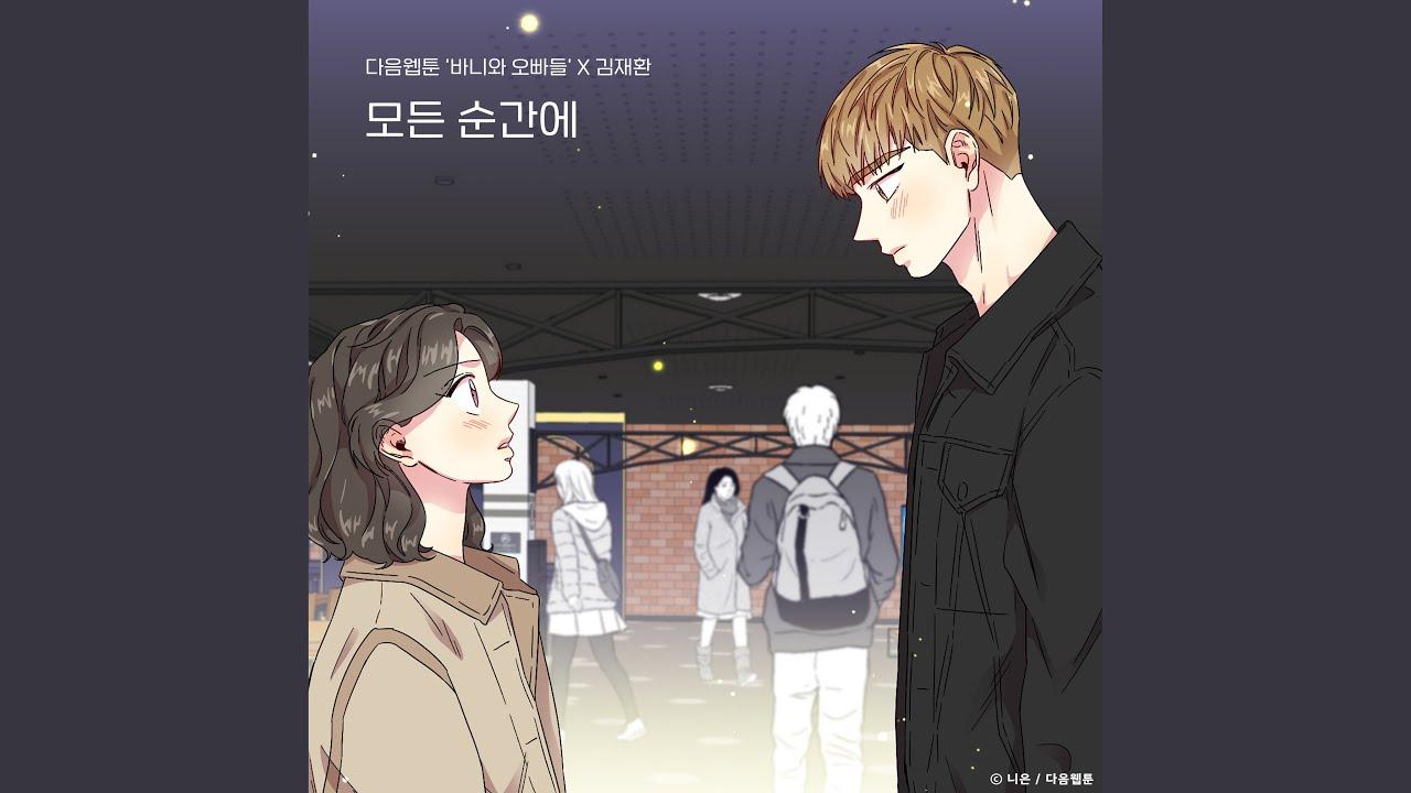 At Every Moment (Bunny and Guys X Kim Jae Hwan) (Inst.) - Kim Jae Hwan