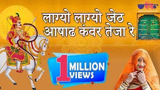 Rajasthani Folk Songs 2017 | Lagyo Lagyo Jeth HD | Veer Tejaji Song | Seema Mishra Hits