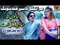 Sanu Tan Sada Yar Kafi Hay - Wajid Ali Baghdadi - Latest Song 2018 - Latest Punjabi And Saraiki
