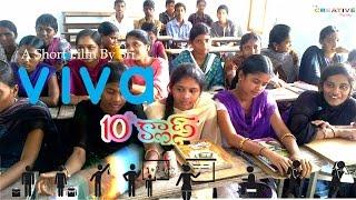 Viva In 10th Class /A telugu comedy short film by Sri