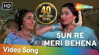 Sun Ri Meri Behna - Padmini Kolhapure - Jaya Prada - Swarag Se Sunder - Best Hindi Fun Songs