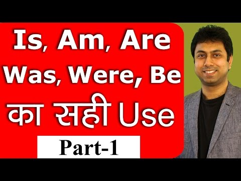 Is Am Are Was Were Be का सही Use - 1 | Learn English Grammar in Hindi with Speaking Practice | Awal