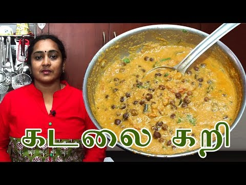Kadala Curry in Tamil - Black Chana Dal Curry by Gobi Sudha | Chickpea Curry | கடலை கறி