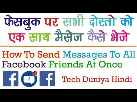 How to send message to all your facebook friends at once {Hindi}