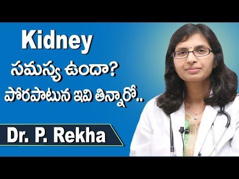 కిడ్నీ సమస్య ఉంటే తినకూడని ఆహారం   Foods to Avoid for Kidney Disease   Dr.K.Rekha  Doctors Tv Telugu