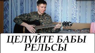 Армейская-ЦЕЛУЙТЕ БАБЫ РЕЛЬСЫ (кавер) / Дембельская песня