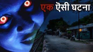जब भावेश ने दादूपुर स्टेशन पर रोते हूए देखा एक लड़की को