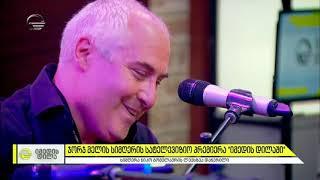 """ჯორჯ მელი - """"დააბრალა"""" (ნიკო გომელაურის ლექსზე)"""