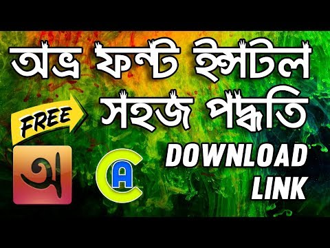How to Install Avro Keyboard Bangla Font Bangla Tutorial | App Care BD