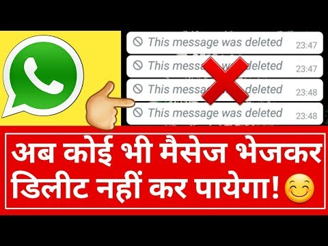 Stop WhatsApp Message Revoking With This New Trick |  See Revoked Images & Videos on WhatsApp