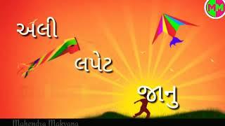 Happy_ઉતરાયણ_in_advance_.._Gujrati_song___whatsapp_status___