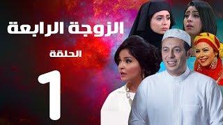 #x202b;مسلسل الزوجة الرابعة  الحلقة الاولي  |1| Al Zawga Al Rab3a Series  Eps#x202c;lrm;