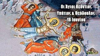 Άγιοι Λεόντιος Υπάτιος & Θεόδουλος - 18 Ιουνίου - Βίοι Αγίων