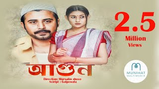 Eid Natok 2019   Agun - আগুন   Afran Nisho   Mehazabien Chowdhury   Bangla New Natok 2019
