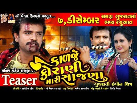Xxx Mp4 Kadje Korani Mari Sajna Rakesh Barot New Film Promo Release 7 December 3gp Sex