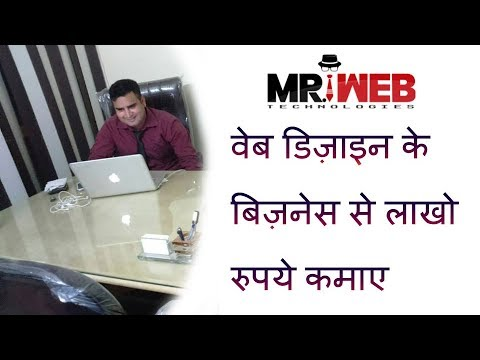 web development business ideas in hindi