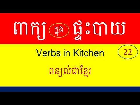 Learn English Khmer about Cooking Verbs