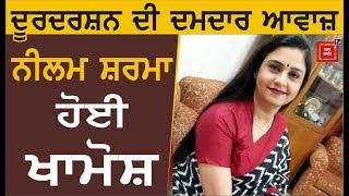 Doordarshan News ਦੀ ਮਸ਼ਹੂਰ ਐਂਕਰ Neelum Sharma ਦਾ ਦਿਹਾਂਤ