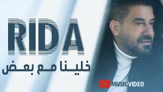 رضا - خلينا مع بعض ( فيديو كليب 2020 | Rida - Khalina Ma3 Ba3d ( Music Video