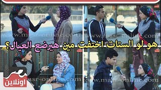شارع مصر - هو لو الستات اختفت مين هيرضع العيال؟
