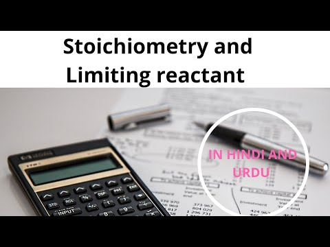 what is limiting reactant how its calculations are done in hindi and urdu