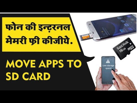 फ्री कीजिये अपने मोबाइल की इंटरनल मेमोरी को | AppMgr III (App 2 SD, Hide and Freeze apps)