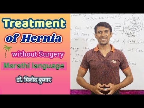 Treatment of Hernia without Surgery | Marathi
