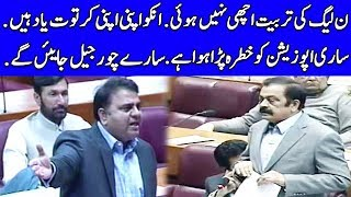 Fawad Chaudhry Bashing On Opposition | 12 December 2018 | Dunya News