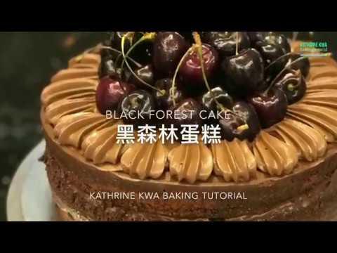 黑森林蛋糕 Black Forest Cake