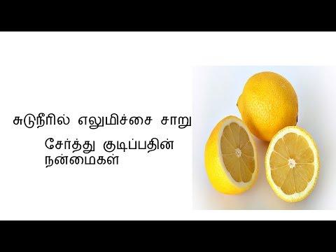 எலுமிச்சைசரின் மருத்துவகுணம்(lemon juice benefits for health)
