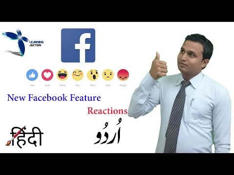 Facebook launches 'Reactions' adding five new emoticon buttons Hindi/Urdu