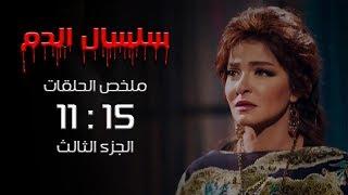 مسلسل سلسال الدم   ملخص الحلقات من الحلقة (11) الي الحلقة (15) الجزء الثالث