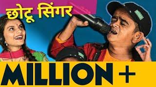 Chotu Singer ka gana| छोटू सिंगर का गाना |  Hindi Comedy | Chotu Dada Comedy Video