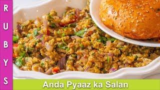 Anda Pyaz ka Salan, Bhurji, Bhaji, ya phir Sabzi ki Recipe in Urdu Hindi - RKK