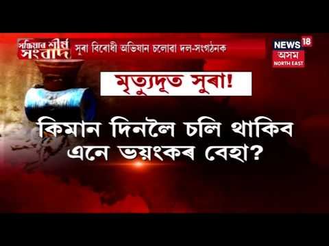 Xxx Mp4 35 Die Consuming Spurious Liquor In Golaghat Jorhat Death Toll May Rise 3gp Sex