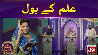 Ilm Ke BOl | Quiz Competition | Ramazan Mein BOL | Ramzan Transmission | Iftar Transmission