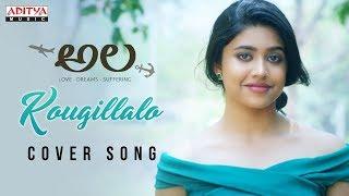 Kaugillalo Cover Song by Malavika Satheesan, Suraj Reddy   Ala Movie Songs