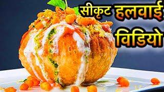 Rajkachori -झटपट हलवाई राजकचौरी रेसिपी |Raj Kachori Recipe | Snack|kachori recipe