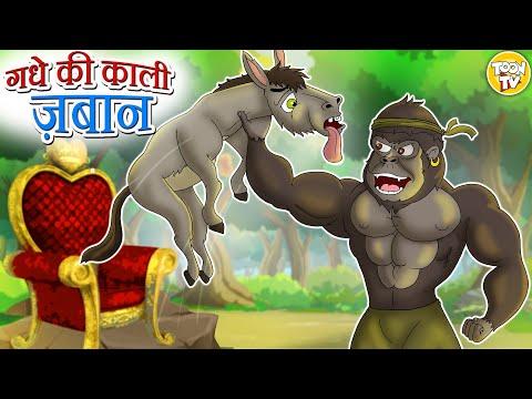 Xxx Mp4 गधे की काली ज़बान L Hindi Kahaniya For Kids Moral Stories L Hindi Cartoon L Toonkids Hindi 3gp Sex