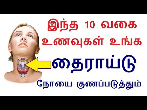 Top 10 food to cure Thyroid problem Naturally in Tamil | Thyroid in Tamil