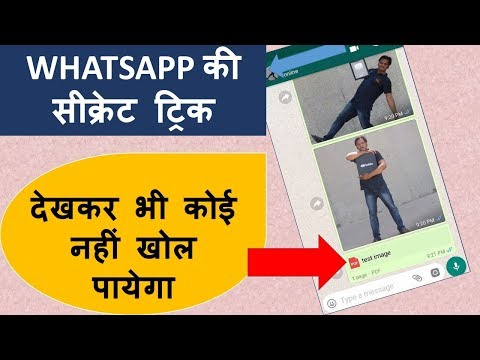 WhatsApp New Trick - Send Password Protected Image in Hindi