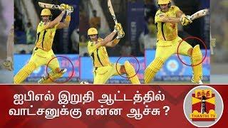 ஐபிஎல் இறுதி ஆட்டத்தில் வாட்சனுக்கு என்ன ஆச்சு?   Shane Watson   IPL    Thanthi TV