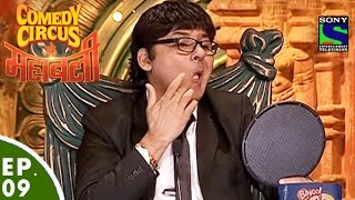 Comedy Circus Ke Mahabali - Episode 9 - Band Baja Laughter Special