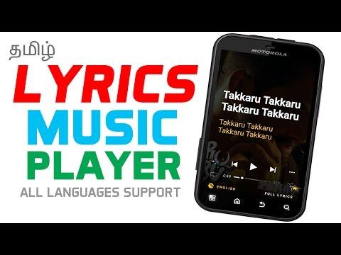 LYRICS MUSIC PLAYER | SUPPORTS ALL LANGUAGES | TAMIL EXPLAINATION