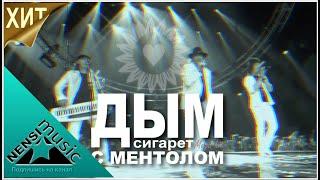 NENSI - Дым Сигарет с Ментолом (TV menthol ★ style music)
