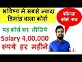 Download  Best Course As per Future in Hindi    Information Technology, B.Tech,M.Tech,PHD in IT MP3,3GP,MP4