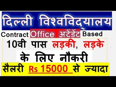 10वी  पास नौकरी 2018 in Delhi University || Salary Rs 15000/- || Contract Based