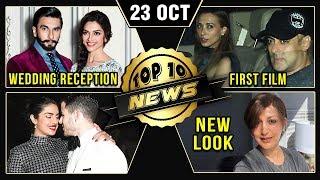 Deepika Ranveer Wedding Reception, Salman - Iulia First Film, Hrithik Super 30 & More   Top 10 News