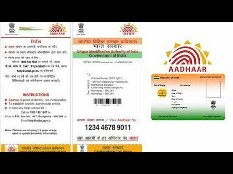 ||How to Check Aadhar Card Status Online ||