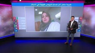 إقالة مدير مشفى جزائري بعد وفاة طبيبة بفيروس كورونا وهي في أشهر حملها الأخيرة